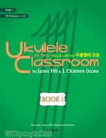 제임스 힐의 우쿨렐레 교실 1 - 학생용 (학습용 연주CD 1장 포함)