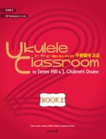 제임스 힐의 우쿨렐레 교실 2 - 학생용 (학습용 연주CD 1장 포함)