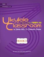 제임스 힐의 우쿨렐레 교실 3 - 학생용 (학습용 연주CD 1장 포함)
