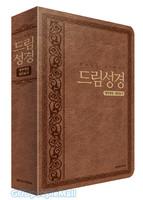 드림 성경 새찬송가 합본(색인/이태리신소재/무지퍼/브라운)