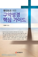 평신도를 위한 구약성경 핵심 가이드