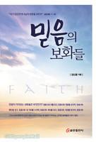 믿음의 보화들