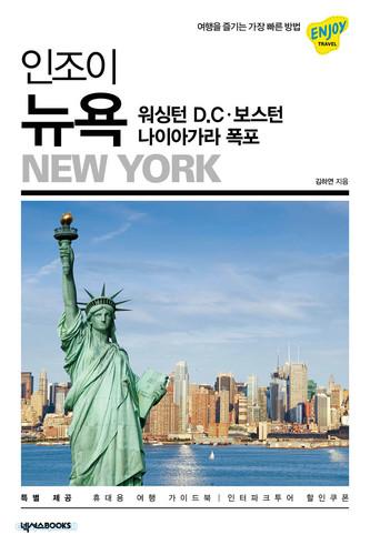 [2019년 최신 정보] 인조이 뉴욕 워싱턴 D.C. 보스턴 나이아가라 폭포