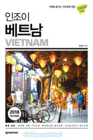 [2018 최신개정판] 인조이 베트남