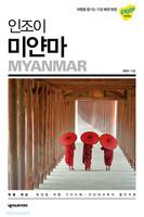 [2019년 최신 정보] 인조이 미얀마