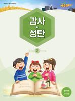 예수빌리지 감사성탄2 - 유아부 교사용(24-48개월)