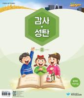 예수빌리지 감사성탄2 - 유아부 어린이용(24-48개월)