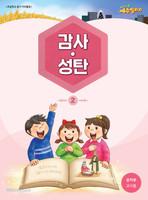 예수빌리지 감사성탄2 - 유치부 교사용(48-72개월)
