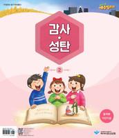 예수빌리지 감사성탄2 - 유치부 어린이용(48-72개월)