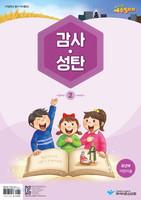 예수빌리지 감사성탄2 - 유년부 어린이용(초등1-3학년)