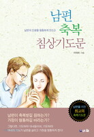 [개정판] 남편 축복 침상기도문