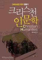 크리스천 인문학