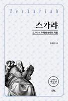 [개정판] 스가랴