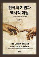 인류의 기원과 역사적 아담