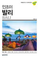 [2019 최신개정판] 인조이 발리