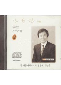 임동진 장로 골든 찬송가 3 (CD)