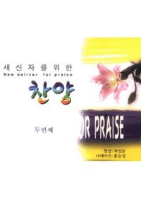 새신자를 위한 찬양 2 (CD)