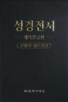큰활자 얇은성경 중 H72TH(색인/비닐)