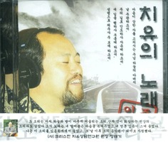 임종환 치유의 노래 1st (CD)