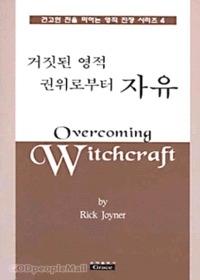 거짓된 영적 권위로부터 자유 - 견고한 진을 파하는 영적전쟁 시리즈 4