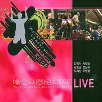 예배인도자 컨퍼런스 2006 LIVE (2CD)