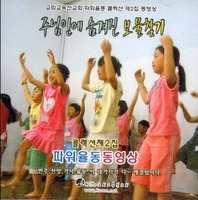 파워율동콜렉션 2집 - 주님안에숨겨진보물찾기(동영상/PC전용) (CD)