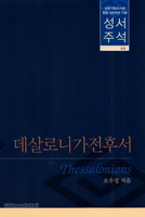 대한기독교서회 창립 100주년 기념 성서주석 44 (데살로니가 전·후서)