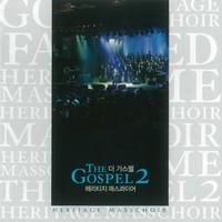 헤리티지 매스콰이어 - THE GOSPEL 2 (CD)