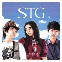 CCM밴드 STG 2.5집  - 그 손길(CD)