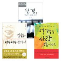 바른 성경묵상을 위한 가이드북 세트A (전3권)