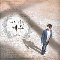 조율 1집 - 나의 자랑 예수 (CD)