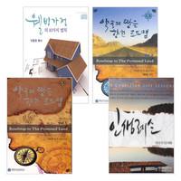 이동원 목사 오디오북 세트(전15CD)