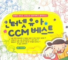 인터넷 유아 CCM베스트(3CD)