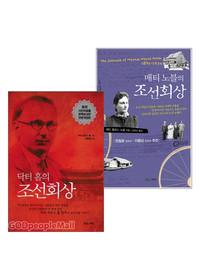 조선을 사랑한 선교사들의 조선회상 관련 도서 세트(전2권)