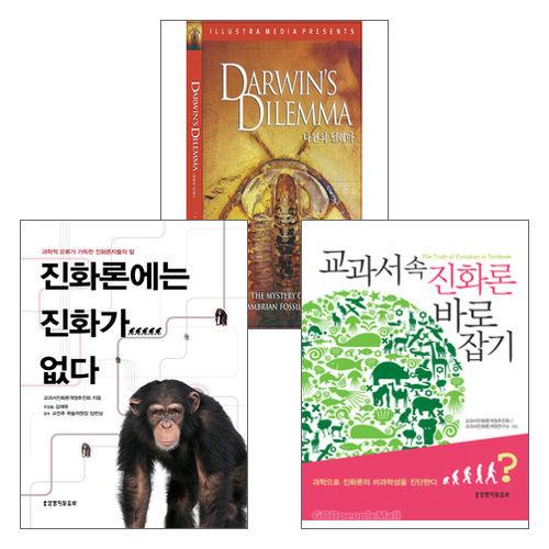 진화론 비판 관련 도서와 영상 세트(전3종)