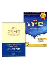 아가페 성경사전(색인) + 신학사전 세트(전2권)
