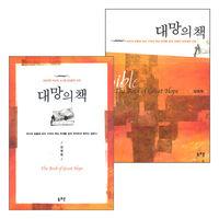 대망의 책 구약+교재 세트(전2권)