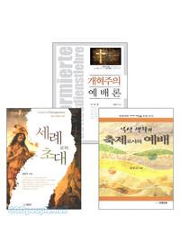 김상구 교수 저서 세트(전3권)