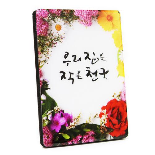 메시지액자 - 작은 천국(꽃)