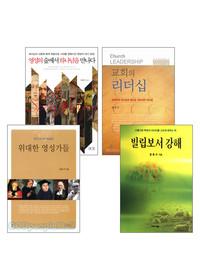 원종국 목사 저서 세트(전4권)