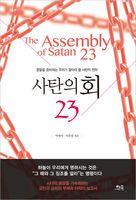 사탄의 회 23