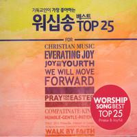 기독교인이 가장 좋아하는 워십송베스트TOP25 (2CD)