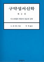 구약성서 신학 제2권