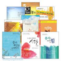 이영훈 목사 영한대역 설교집 세트(전7권)