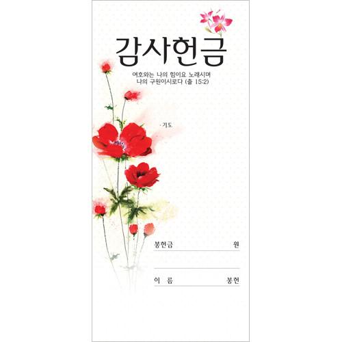 감사헌금봉투-3140 (1속 100장)
