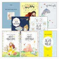 2014년~2015년에 출간된 태교 관련 도서 세트(전8권)