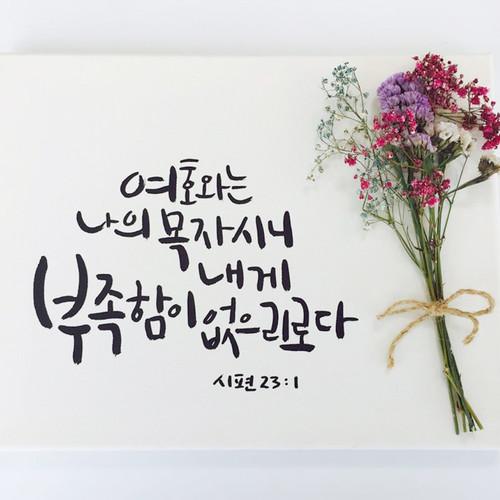 나만의 특별한 캘리그라피 액자 4호(34 X 25)