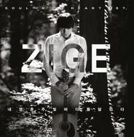 ZIGE - 내 영혼 주 빛 바다를 달린다 (CD)