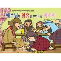 예수님께 향유를 부어드린 마리아 (신약4) (대)