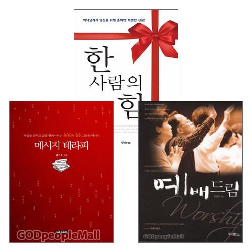 공진수 목사 저서 세트(전3권)